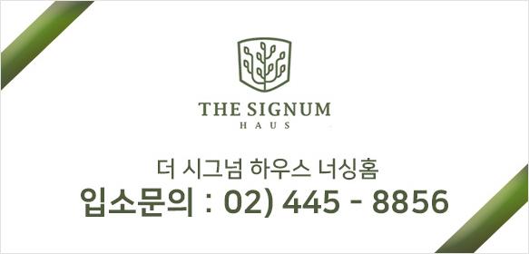 요양원 너싱홈 전화번호